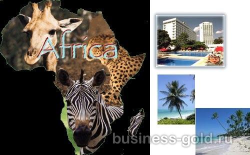 Ваша безопасность может быть только в Лондоне и ... в Африке!!!