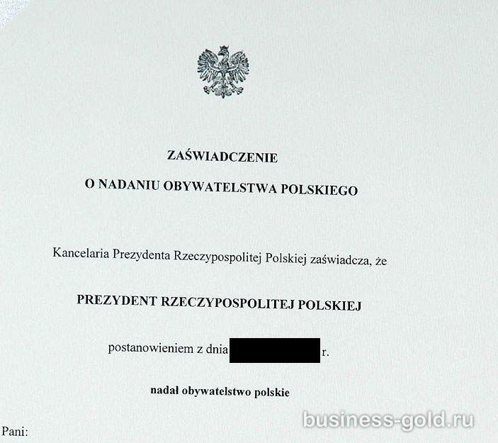 Получение гражданства Польши за 6 мес.