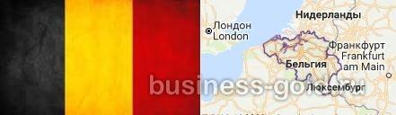Открытие фирм и счетов, покупка готовой компании в Бельгии