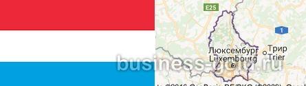 Открытие фирм и счетов, покупка готовой фирмы в Люксембурге